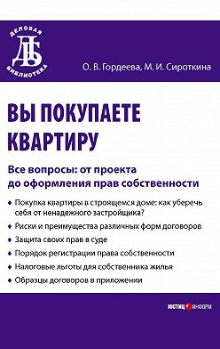 Оксана Гордеева - Вы покупаете квартиру. Все вопросы: от проекта до оформления прав собственности