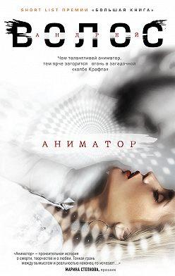 Андрей Волос - Аниматор