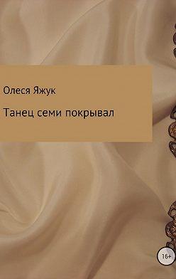 Олеся Яжук - Танец семи покрывал
