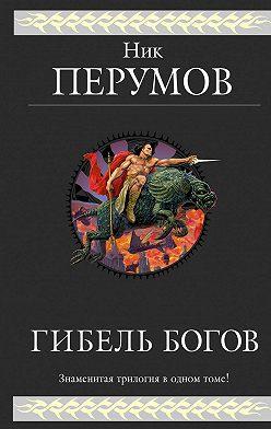 Ник Перумов - Гибель Богов. Трилогия