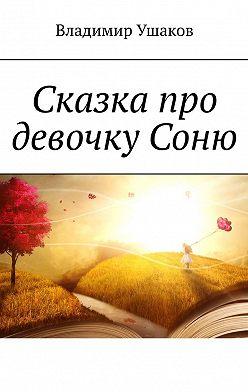 Владимир Ушаков - Сказка про девочкуСоню