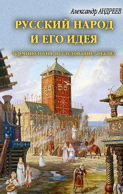 Неустановленный автор - Русский народ и его идея: терминология, исследование, анализ