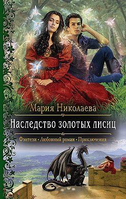 Мария Николаева - Наследство золотых лисиц