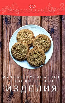 Александр Ратушный - Мучные кулинарные и кондитерские изделия