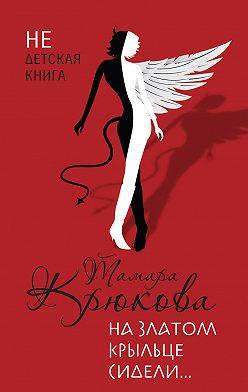 Тамара Крюкова - На златом крыльце сидели…
