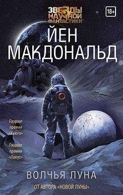 Йен Макдональд - Волчья Луна