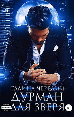Галина Чередий - Дурман для зверя