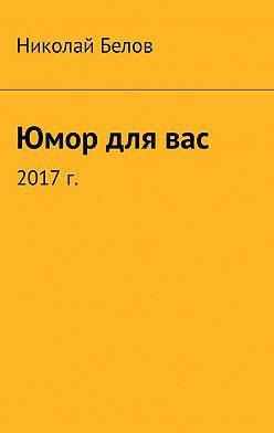 Николай Белов - Юмор для вас