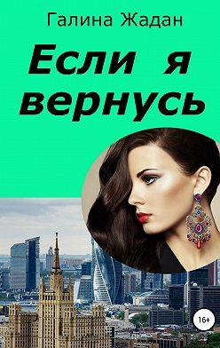 Галина Жадан - Если я вернусь