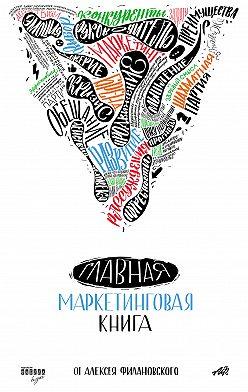 Алексей Филановский - Главная маркетинговая книга