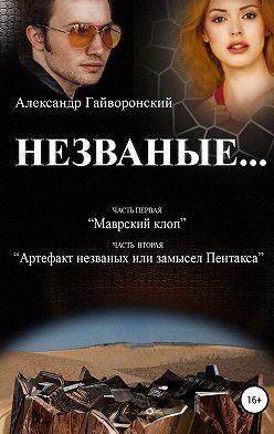 Александр Гайворонский - Незваные…