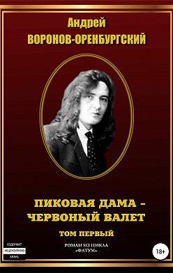 Андрей Воронов-Оренбургский - Пиковая дама – червоный валет. Том первый