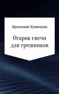 Ярославия Кузнецова - Огарок свечи для грешников