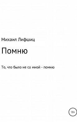 Михаил Лифшиц - Один день войны