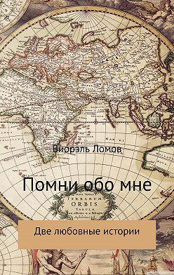 Виорэль Ломов - Помни обо мне. Две любовные истории