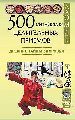 Лао Минь - 500 китайских целительных приемов. Древние тайны здоровья