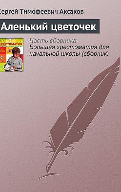 Сергей Аксаков - Аленький цветочек