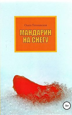 Ольга Теплинская - Мандарин на снегу