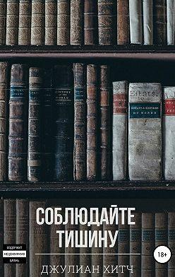 Джулиан Хитч - Соблюдайте тишину