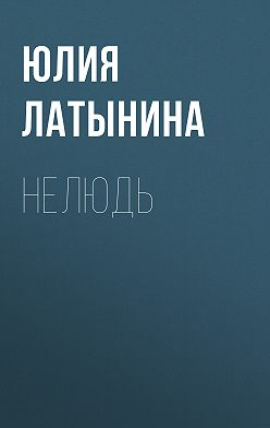 Юлия Латынина - Нелюдь