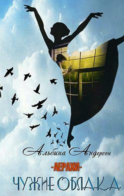 Альбина Андерсон - Чужие облака