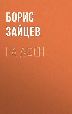 Борис Зайцев - На Афон