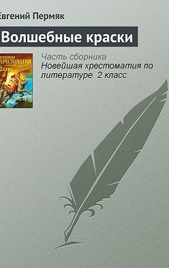Евгений Пермяк - Волшебные краски