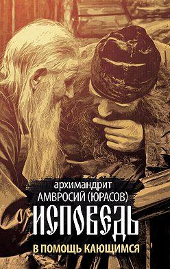 архимандрит Амвросий (Юрасов) - Исповедь. В помощь кающимся