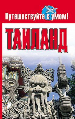 Неустановленный автор - Таиланд