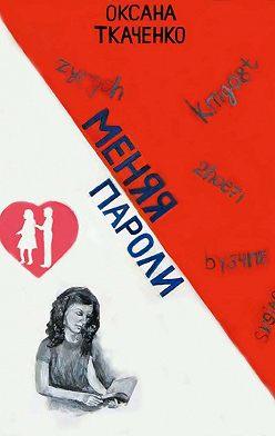 Оксана Ткаченко - Меняя пароли