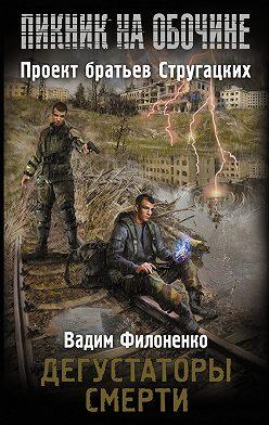 Вадим Филоненко - Дегустаторы смерти