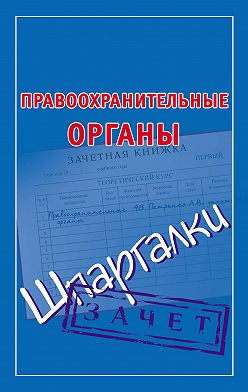 Unidentified author - Правоохранительные органы. Шпаргалки