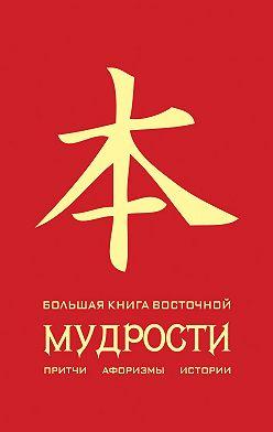 Неустановленный автор - Большая книга восточной мудрости