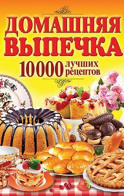 Неустановленный автор - Домашняя выпечка. 10 000 лучших рецептов