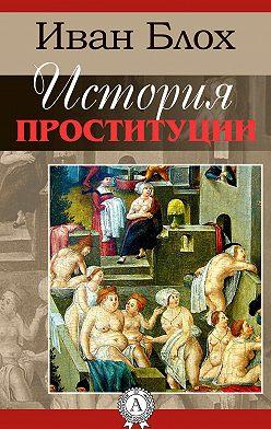 Иван Блох - История проституции