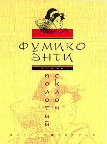 Фумико Энти - Пологий склон