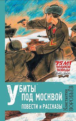 Константин Воробьев - Убиты под Москвой
