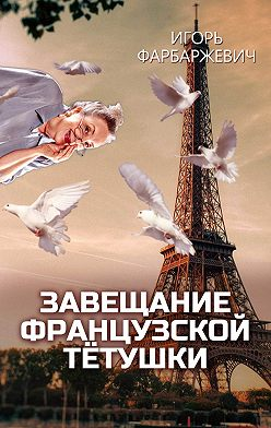 Игорь Фарбаржевич - Завещание французской тётушки