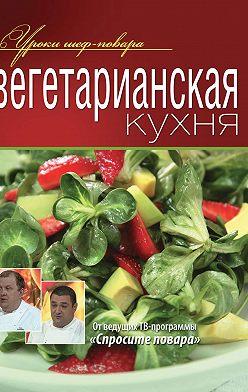 Коллектив авторов - Вегетарианская кухня