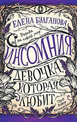 Елена Булганова - Девочка, которая любит