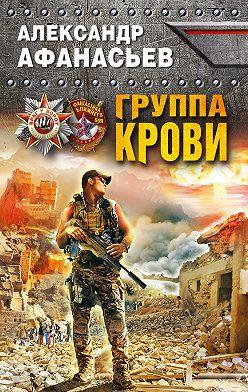 Александр Афанасьев - Группа крови