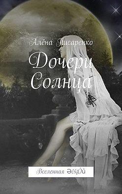 Алёна Писаренко - Дочери Солнца. Вселенная Әćś¡Òủ