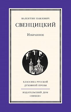 Валентин Свенцицкий - Избранное
