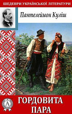 Пантелеймон Кулиш - Гордовита пара
