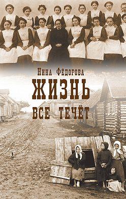 Нина Федорова - Жизнь. Книга 1. Все течет