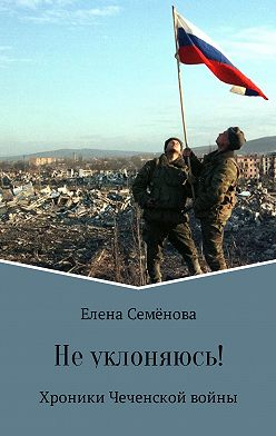 Елена Семёнова - Не уклоняюсь!