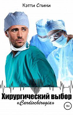 Кэтти Спини - Хирургический выбор