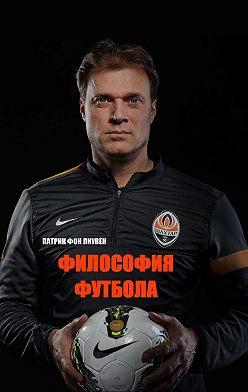 Патрик фон Лиувен - Философия футбола