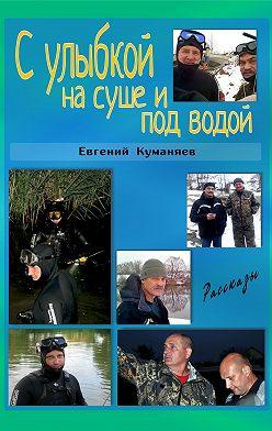 Евгений Куманяев - С улыбкой на суше и под водой