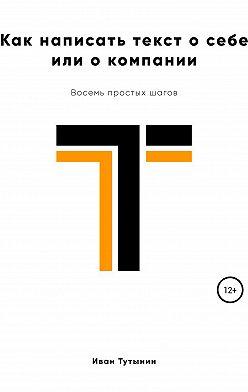 Иван Тутынин - Как написать текст о себе или о компании